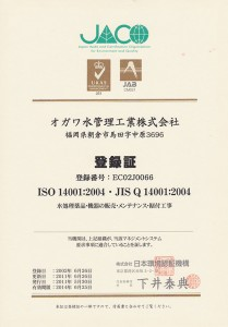 ogawa_touroku001