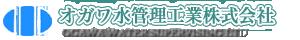 オガワ水管理工業株式会社